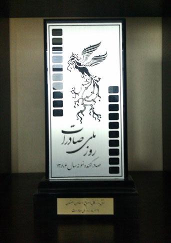 صادرکننده نمونه اصفهان سال 86